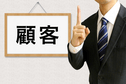 Googleアナリティクス徹底活用【集客効果確認編】